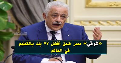 طارق شوقي , وزير التربية والتعليم