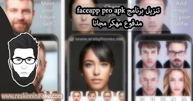 تنزيل برنامج faceapp pro apk مدفوع مهكر مجانا