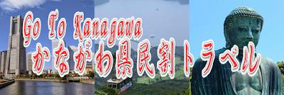 Go To Kanagawa