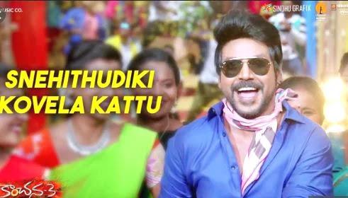 Snehithudiki Kovela Kattu Lyrics | Rahul Sipligunj