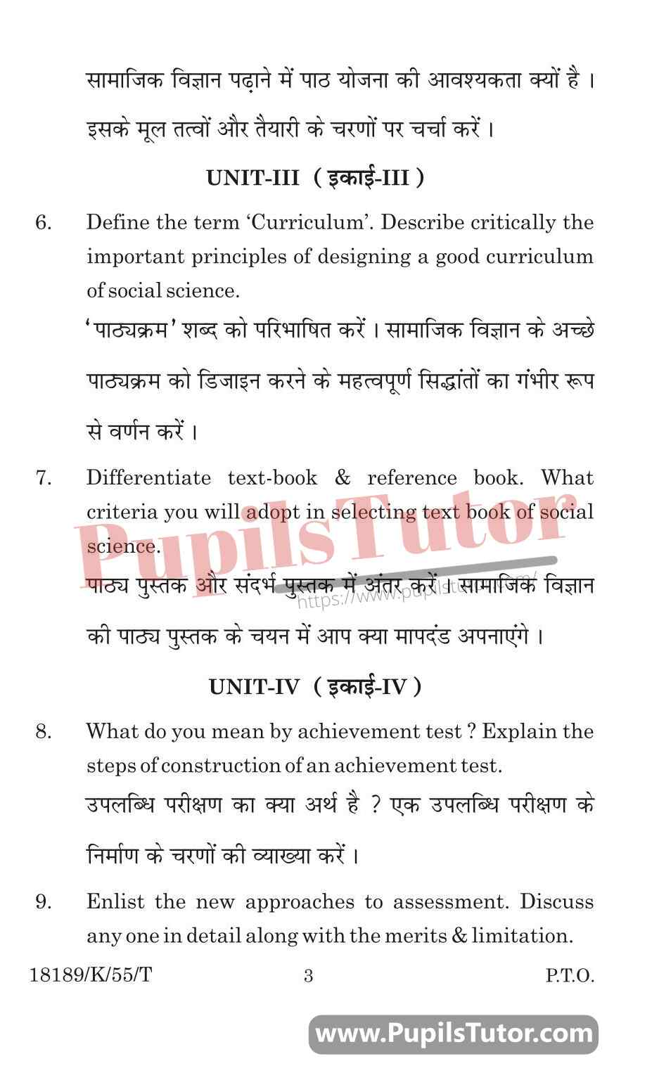 KUK (Kurukshetra University, Haryana) Pedagogy Of Social Science Question Paper 2020 For B.Ed 1st And 2nd Year And All The 4 Semesters In English And Hindi Medium Free Download PDF - Page 3 - pupilstutor