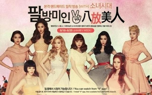 八放美人(Eight Beauty) 少女時代