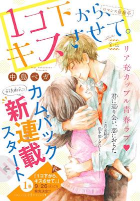 '1-ko Shita kara, Kiss Sasete' torna-se série na Betsucomi