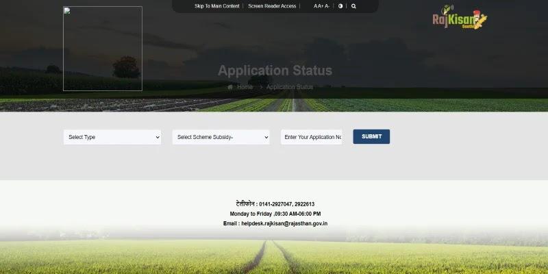 राज किसान साथी पोर्टल: Raj Kisan Sathi 150 एप ऑनलाइन पोर्टल लाभ व उद्देश्य