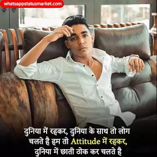 Desi boy Attitude Shayari image