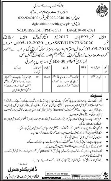Health service inspection engineer Government job 2021