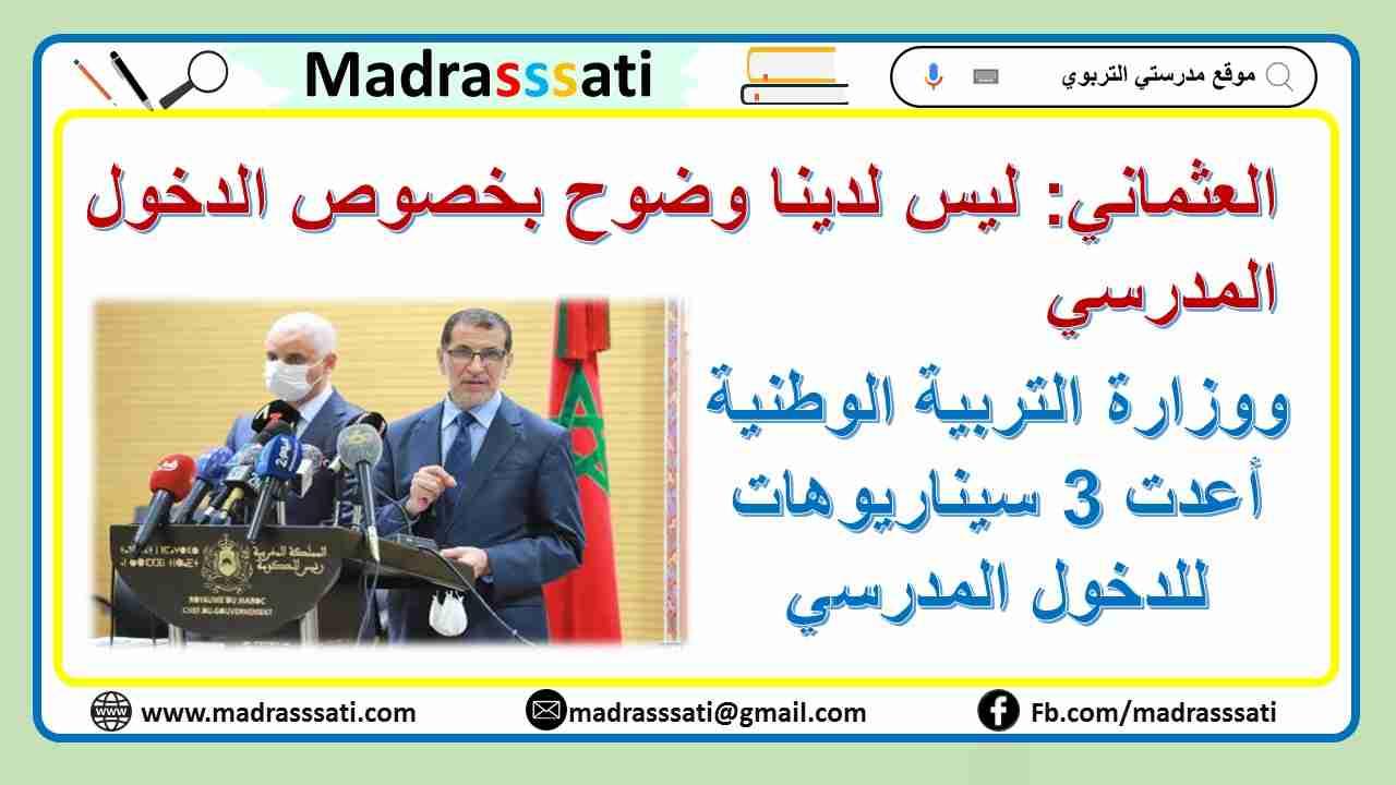 العثماني: ليس لدينا وضوح بخصوص الدخول المدرسي والوزارة  أعدت 3 سيناريوهات