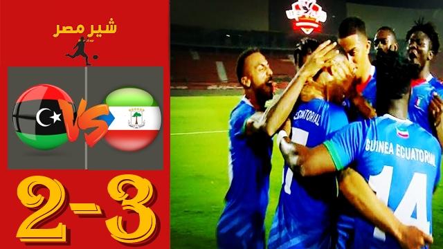 مباراة ليبيا ضد غينيا الاستوائية - مباريات كأس الامم الافريقية - موعد مباراة ليبيا وغينيا الاستوائية