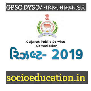 GPSC Nayab Mamalatdar Dyso Final Result Declared @gpsc.gujarat.gov.in