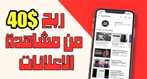 موقع صادق لربح 30$ يوميا من مشاهدة الاعلانات - الربح من الانترنت من مشاهدة الاعلانات 2021