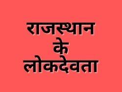 राजस्थान के लोकदेवता