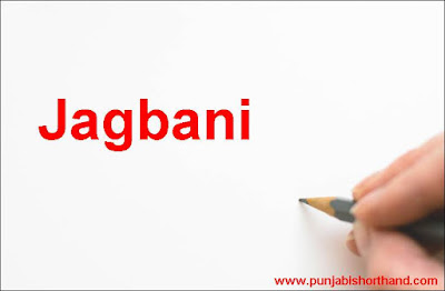 Daily Jagbani Editorial Dictation October 2020