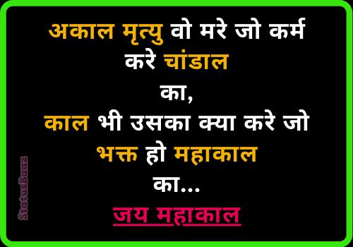 Mahakal New Status In Hindi