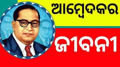 Ambedkar Biography | Odia Biography