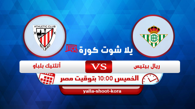 real-betis-vs-athletic-club