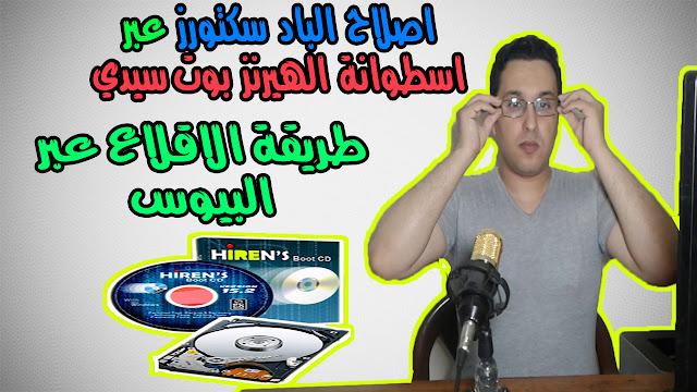 سلسلة Hiren's Boot CD إصلاح البادسكتور عبر أسطوانة الهيرنز+طريقة ضبط البيوس للايقلاع اليها