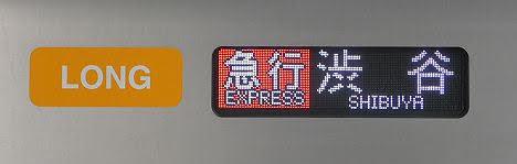 東急東横線 急行 渋谷行き10 西武40050系