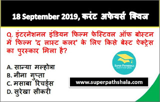 Daily Current Affairs Quiz 18 September 2019 in Hindi