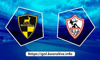 مشاهدة مباراة الزمالك ضد وادي دجلة 01-03-2021 بث مباشر في الدوري المصري