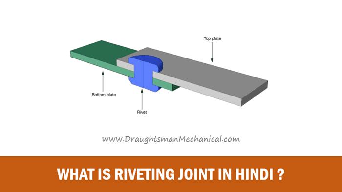 What-Is-Riveting-Joint-In-Hindi