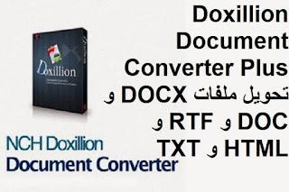 Doxillion Document Converter Plus 3.19 تحويل ملفات DOCX و DOC و RTF و HTML و TXT