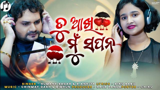 Tu aakhi mun sapana lyrics-Humane Sagar-R.Ankita