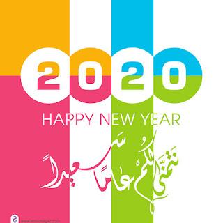 السنة الجديدة 2020