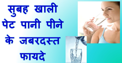 health tips, drinking empty stomach water