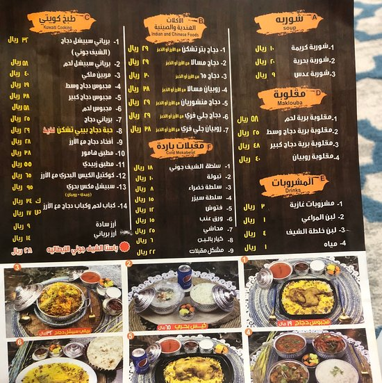 منيو وعنوان مطعم دعوات حفر الباطن