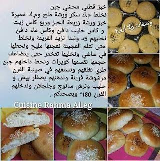 oum walid wasafat ramadan 2021 وصفات ام وليد الرمضانية 116