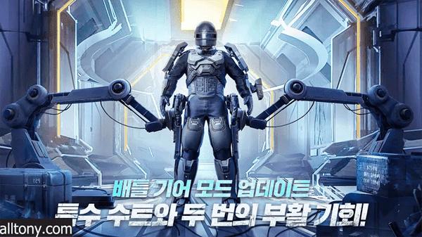 تحميل لعبة ببجي الكورية PUBG MOBILE KR درع القوة للأيفون والأندرويد XAPK