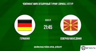 Германия – Северная Македония где СМОТРЕТЬ ОНЛАЙН БЕСПЛАТНО 31 марта 2021 (ПРЯМАЯ ТРАНСЛЯЦИЯ) в 21:45 МСК.