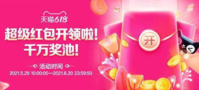 2021淘寶618活動~天貓618--超級紅包會場~台灣銀行活動~同場加映飛豬618的夏天