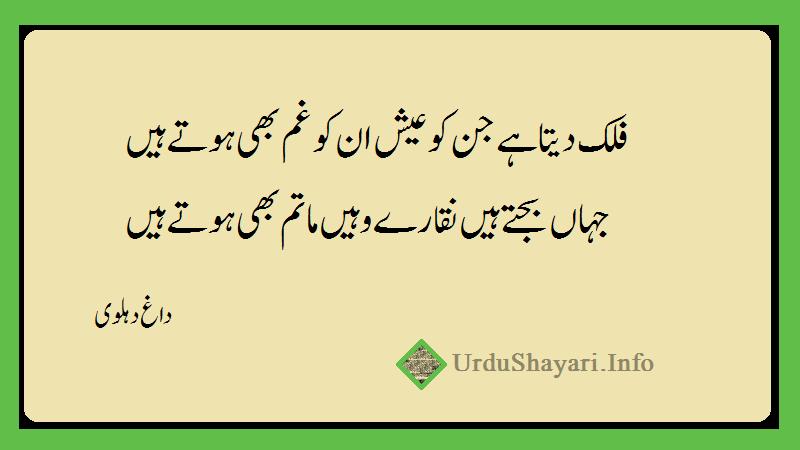 2 Line Shayari By Daag Dehlvi - Urdu Poetry  - Best sher داغ دہلوی