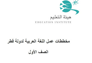 مخططات عمل اللغة العربية لدولة قطر الصف الأول 2017