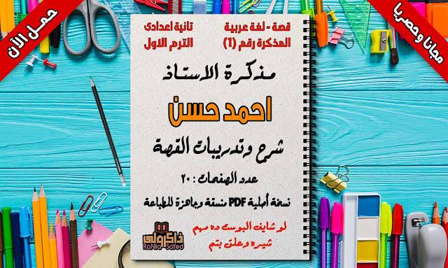 مذكرة قصة كفاح شعب مصر للصف الثاني الاعدادي الترم الاول للاستاذ احمد حسن