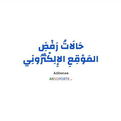 حَالَاتُ رَفْضِ المَوَاقِعِ الإِلِكْتْرُونِيَّة | AdSense