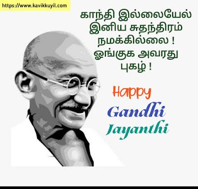 Gandhi jayanthi wishes, Gandhi jayanthi Quotes, Gandhi jayanthi wishes 2020