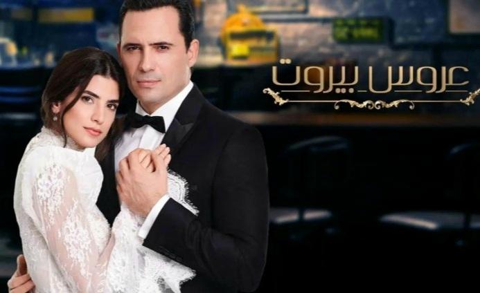 عروس بيروت الجزء الثاني حلقة اليوم كاملة