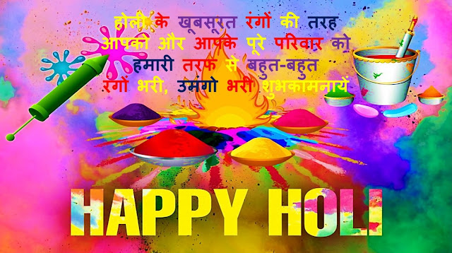 Happy Holi Shayari Wishes Status for Brother Sister in Hindi