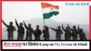 मेरा सपना पर निबंधEssay on My Dream in Hindi