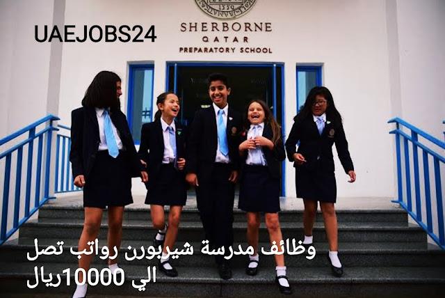 وظائف  مدرسة شيربورن الثانوية براتب ل8000ريال بقطر
