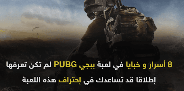 أسرار وخفايا لعبة ببجي موبايل تجعلك محترفTheGamerArb |  PUBG MOBILE