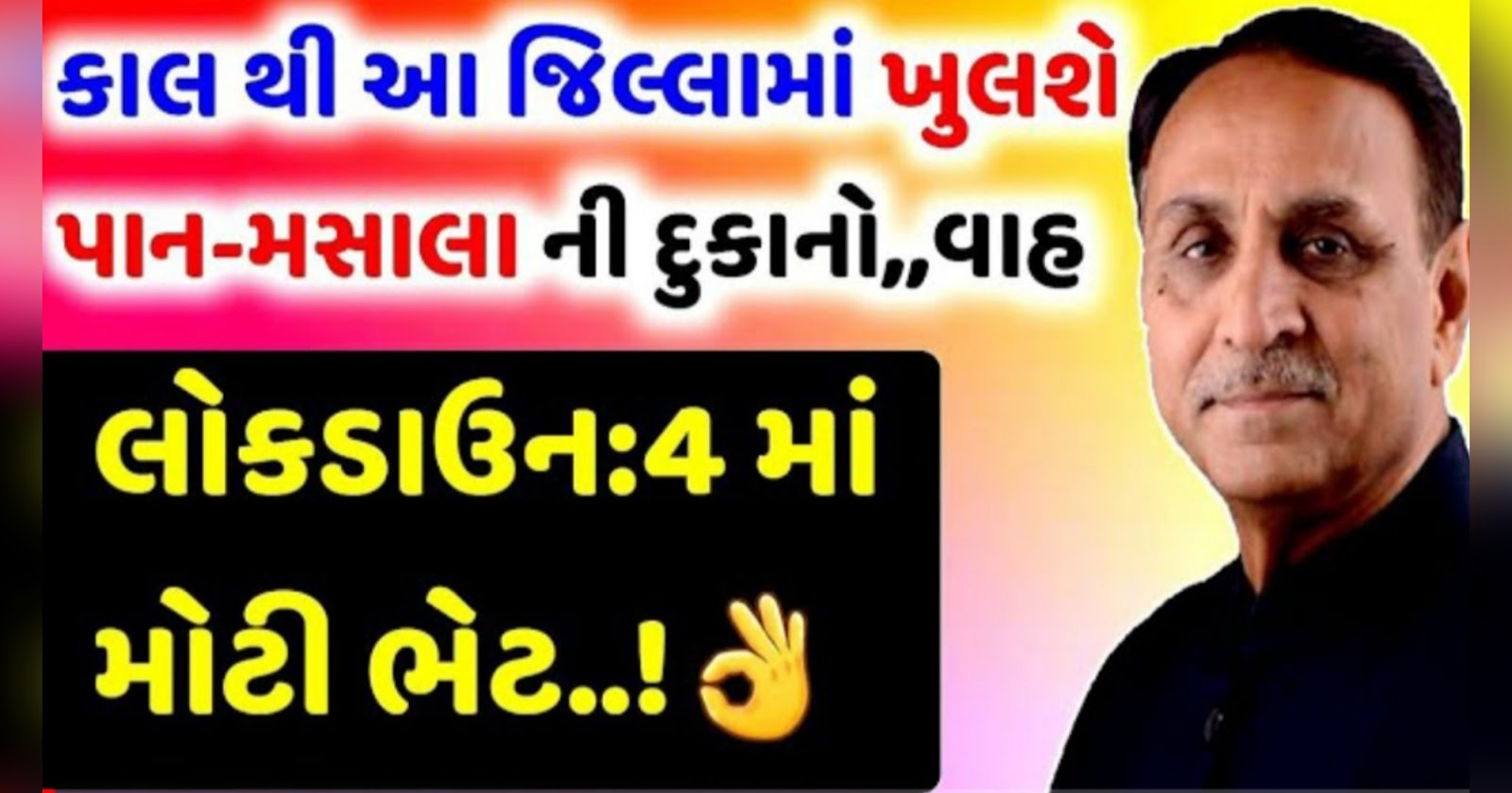 Lockdown 4.0: Gujarat Latest Updates