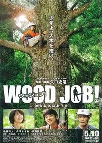 Poster Wood Job!