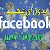 للمبتدئين استراتيجية رائعة لربح المال من الفيسبوك بدون جهد وفي وقت جد قصير