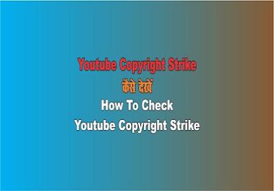 Youtube Copyright strick Kaise Check Kare, Youtube Copyright strick Kaise dekhe