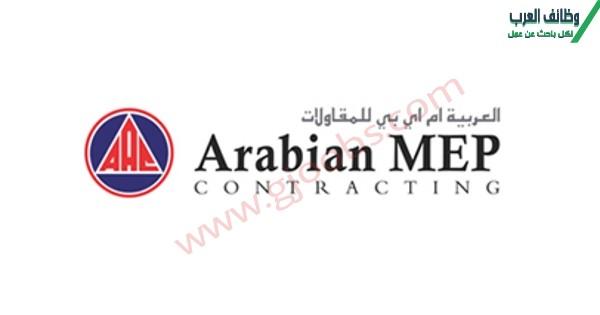 وظائف الشركة العربية إم اي بي للمقاولات في قطر