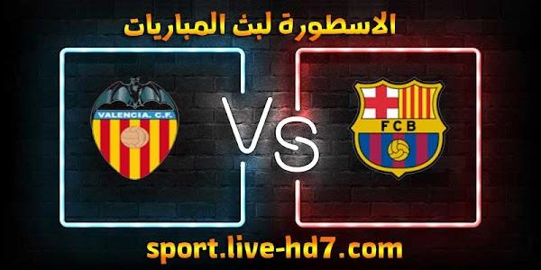 مشاهدة مباراة برشلونة وفالنسيا بث مباشر الاسطورة لبث المباريات بتاريخ 19-12-2020 في الدوري الاسباني
