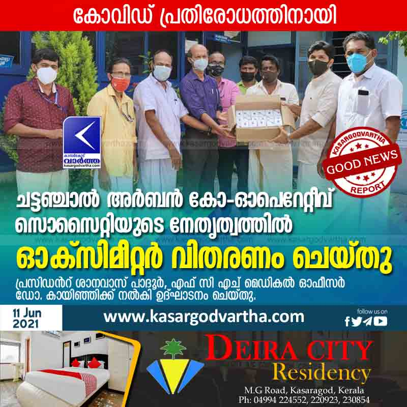 Kasaragod, Kerala, News, Oximeter distributed by Chattanchal Urban Co-operative Society.